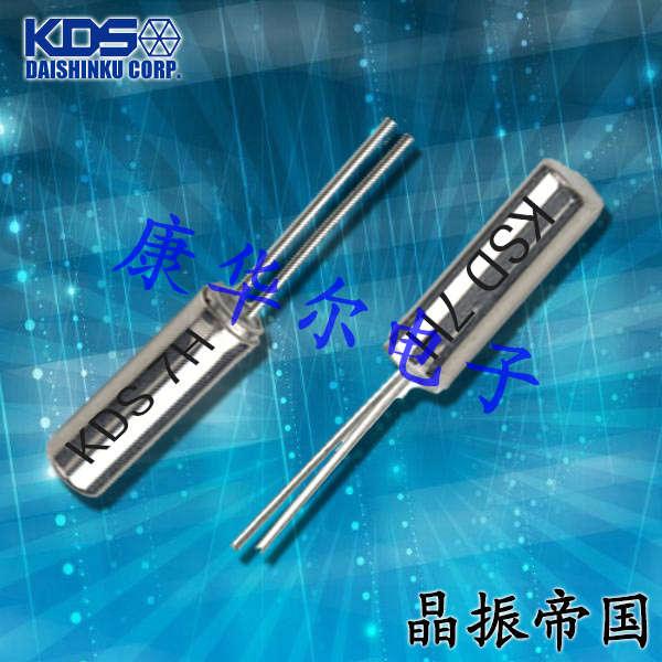KDS晶振,圆柱晶振,DT-26晶振,DT-261晶振