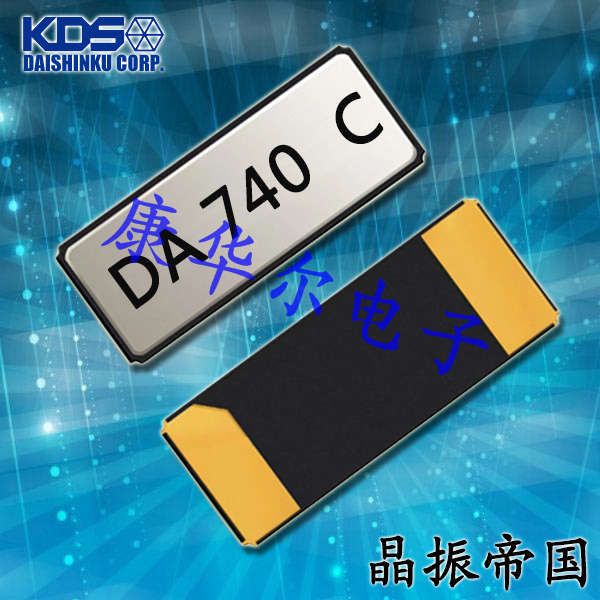 KDS晶振,32.768K贴片晶振,DST410S晶振
