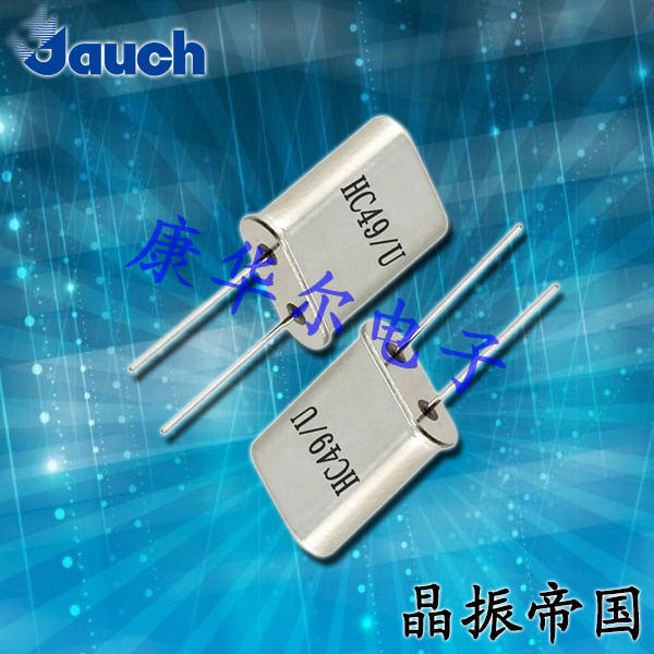 Jauch晶振,插件晶振,HC49/U晶振