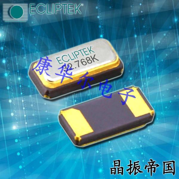 ECLIPTEK晶振,32.768K石英晶体,E8WSDC12-32.768K晶振