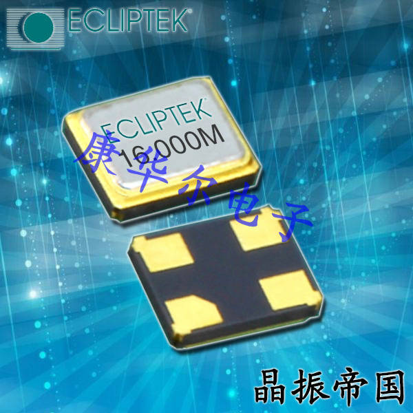 ECLIPTEK晶振,贴片晶振,EA1620HA08-20.000M晶振