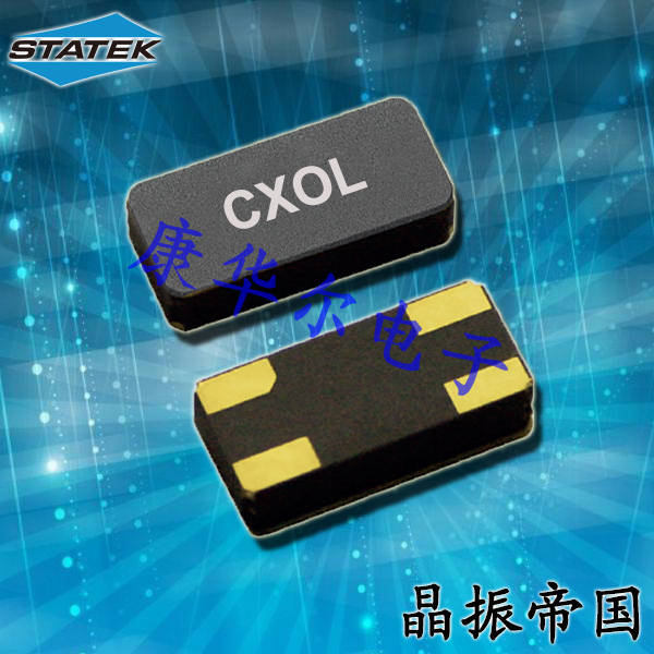 Statek晶振,有源晶振,CXOL晶振