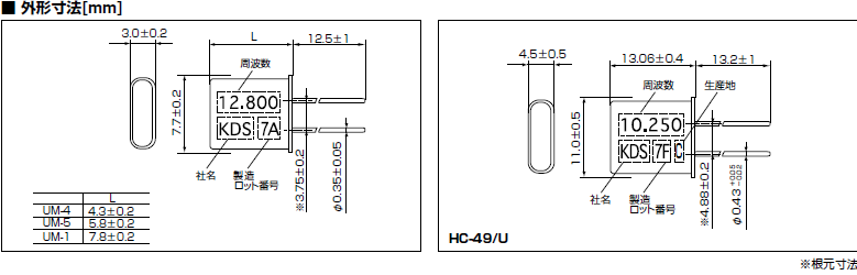KDS晶振,插件晶振,UM-1,UM-5,UM-4晶振