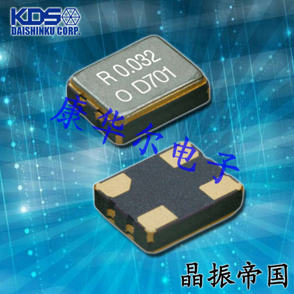 KDS晶振,有源晶振,DSO321SR晶振