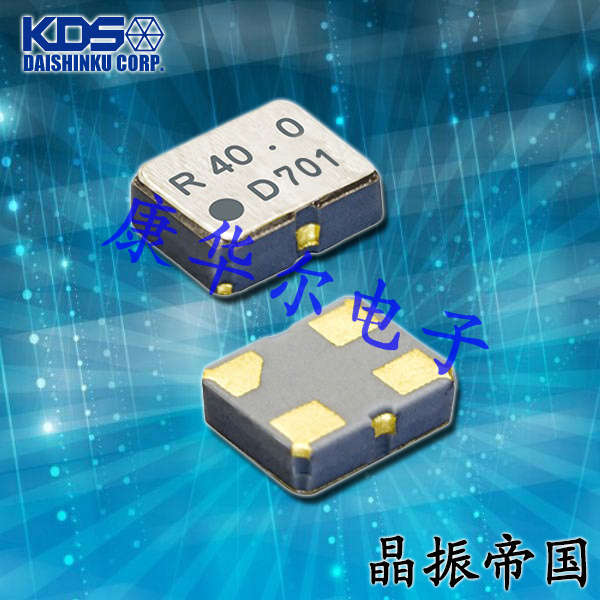 KDS晶振,1612晶振,DSO1612AR晶振