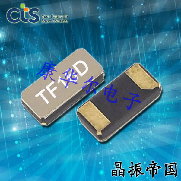CTS晶振,贴片晶振,TF20L晶振