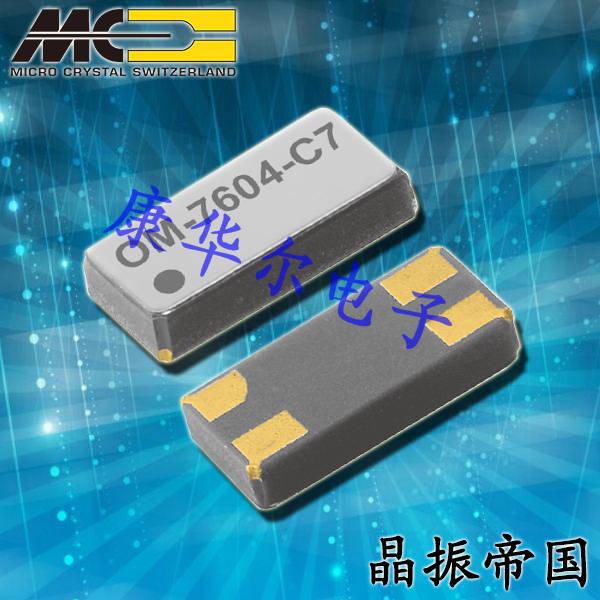 微晶晶振,OSC晶振,OM-0100-C7晶振