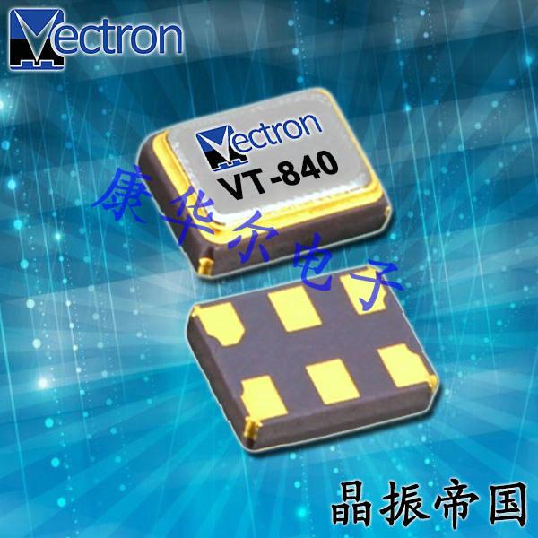 Vectron晶振,贴片晶振,VT-840晶振