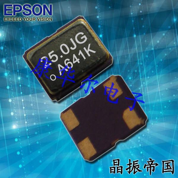 爱普生晶振,SG3225CAN振荡器,金属面贴片晶振