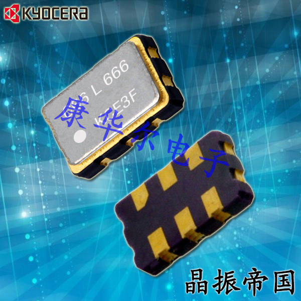 京瓷晶振,OSC晶振,KC5032P-P2晶振