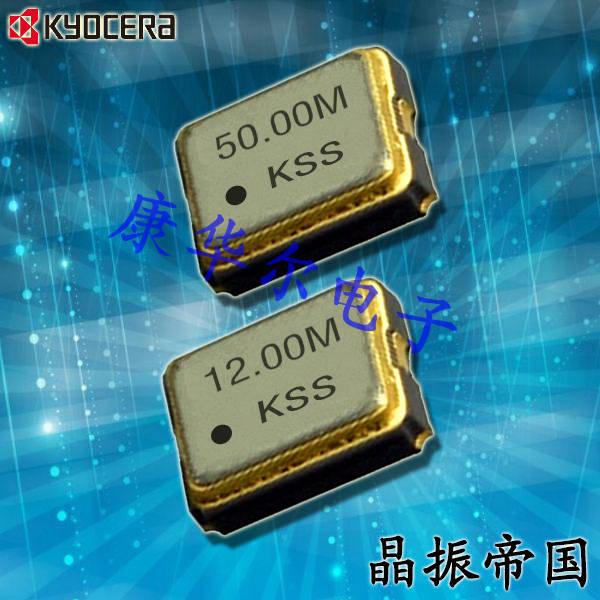 京瓷晶振,有源晶振,KC2520B-C1晶振