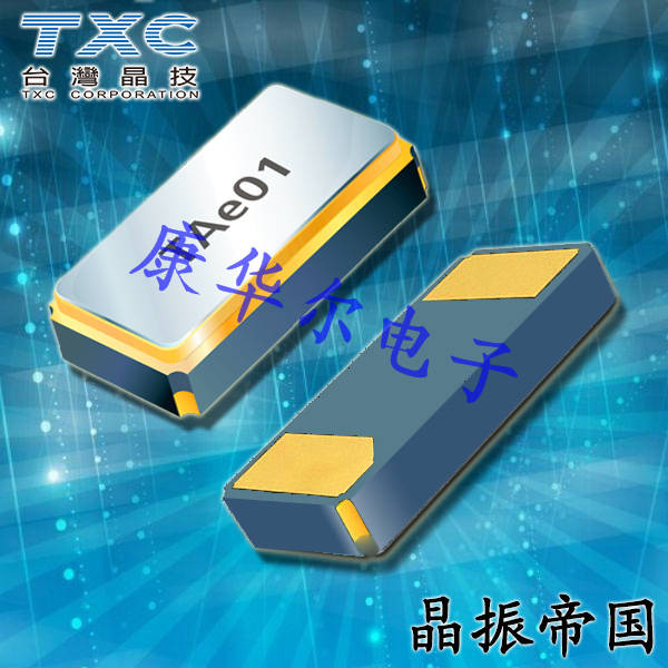 TXC晶振,贴片晶振,9HT12晶振