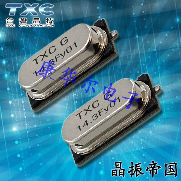 TXC晶振,贴片晶振,9C晶振
