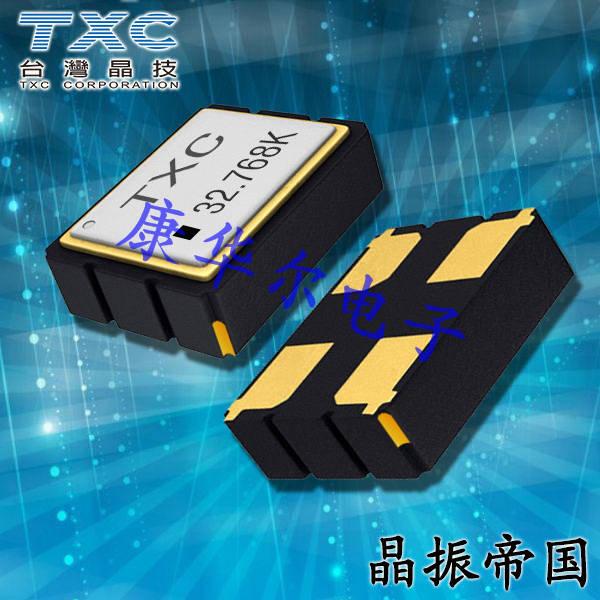 TXC晶振,32.768K有源晶振,7XZ晶振,7XZ-32.768KDA-T晶振