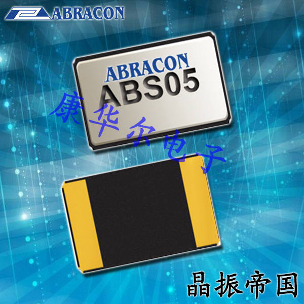 Abracon晶振,贴片石英晶振,ABS05晶体